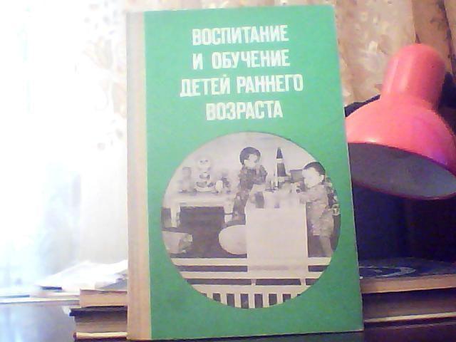 Павлова Л. Н. Воспитание и обучение детей раннего возраста.