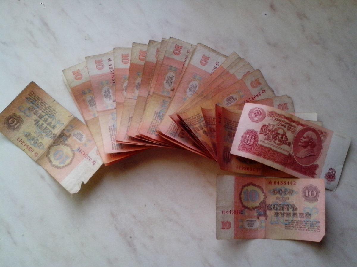 Фото - Бумажные купюры СССР достоинством 10 рублей.