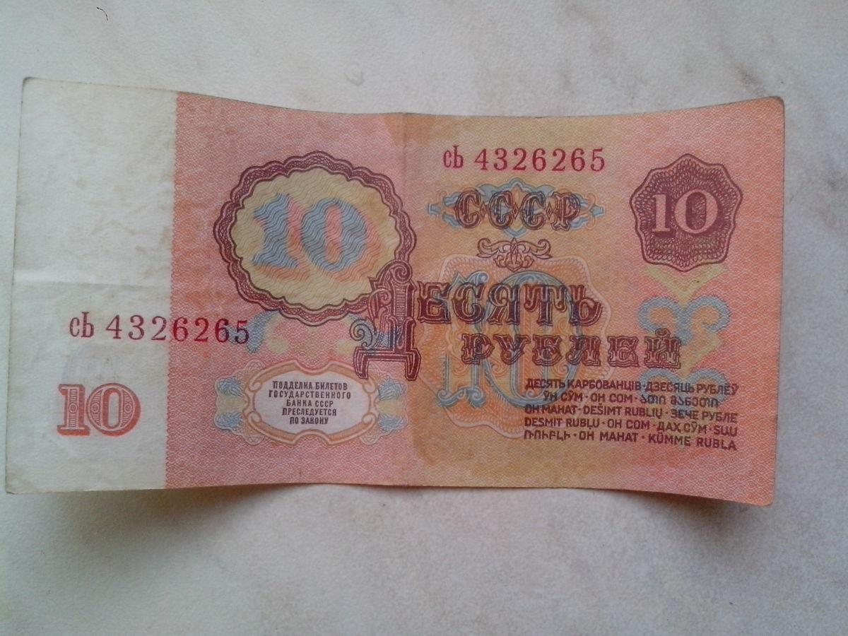 Фото 4 - Бумажные купюры СССР достоинством 10 рублей.