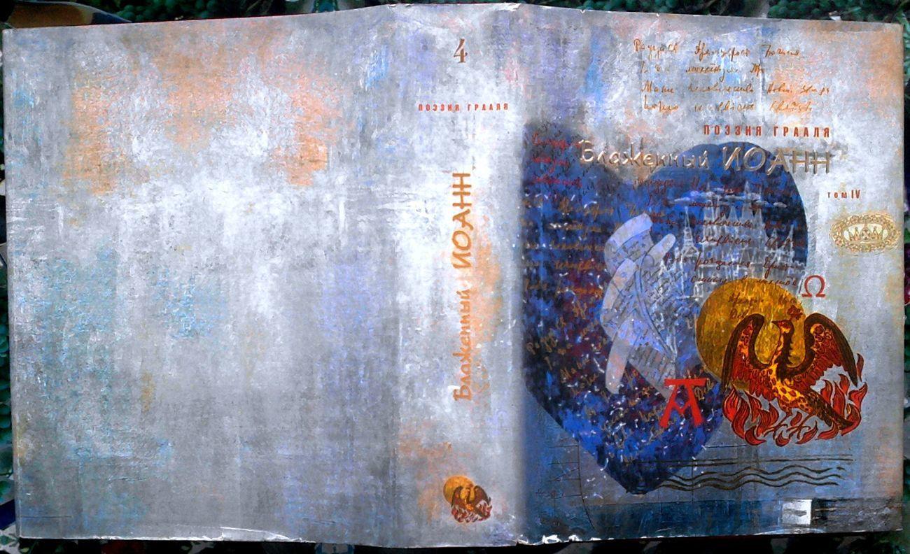 Фото - Поэзия Грааля.  Блаженный Иоанн. Т. 4: Москва : 2010. - 776 с.,