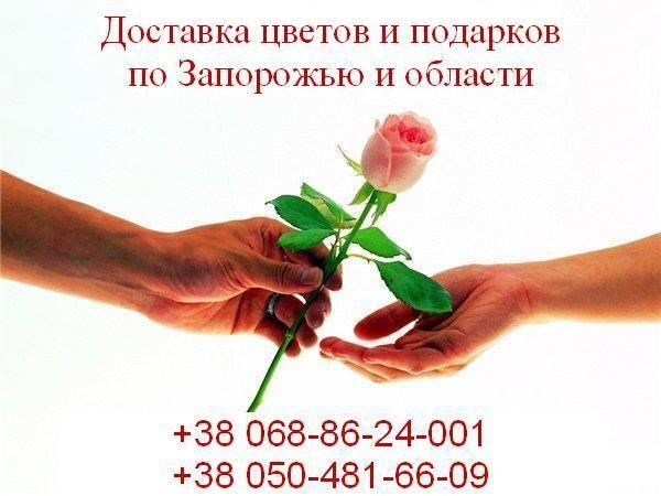 Доставка цветов по Запорожью и области