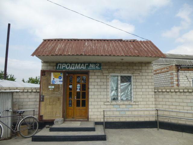 Фото 2 - Дом продаётся с магазином в Раденске