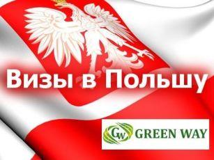 Визы в Польшу Легальное трудоустройство Ставим на очередь