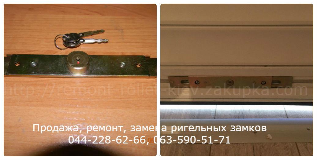 Фото - Замена замка на ролете Киев, замок ригельнный, ремонт замка ролетного