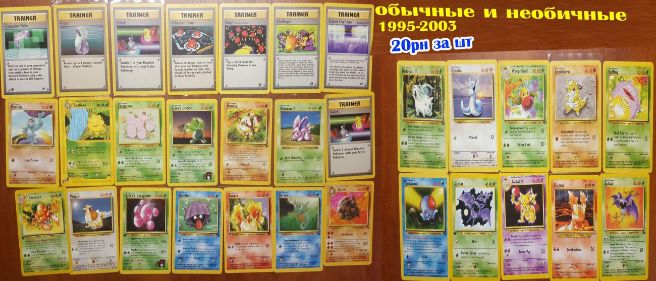 Продам карточки Покемон оригинал из США