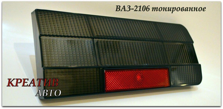 Стекло заднего фонаря Ваз 2106 тонированное и красное