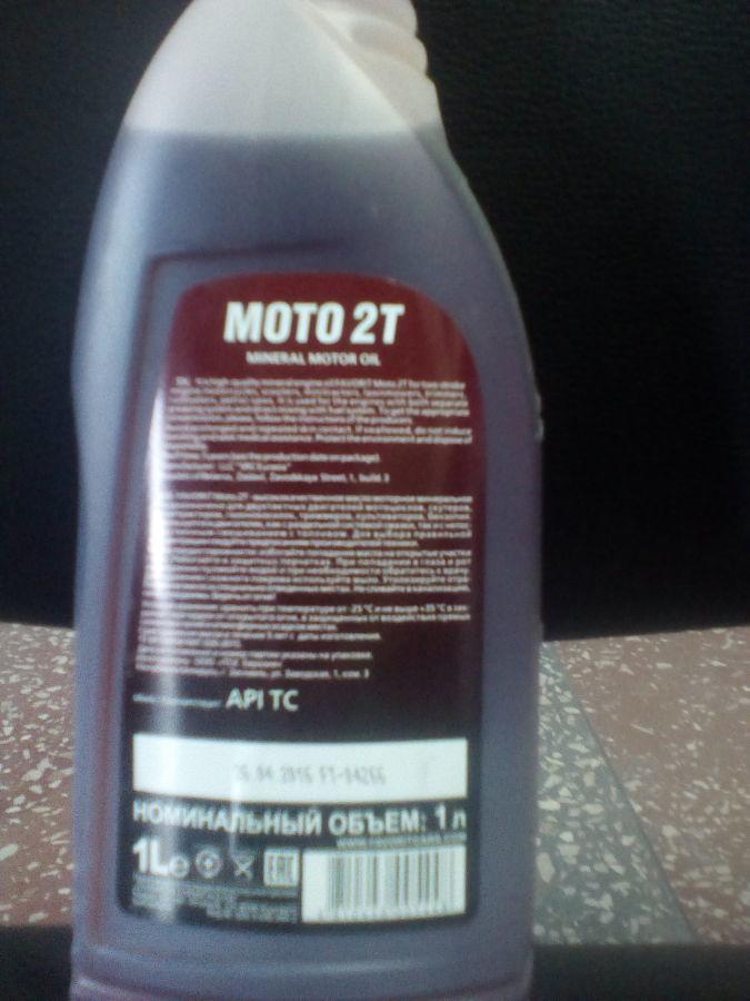 Фото 2 - Масло моторное Moto 2T