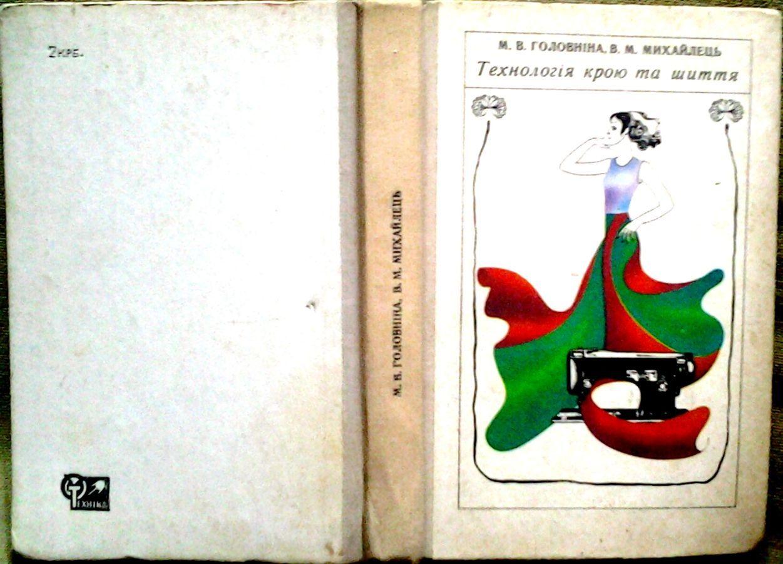 Технологія крою та шиття.  Головніна М., Михайлець В.   Київ 1980