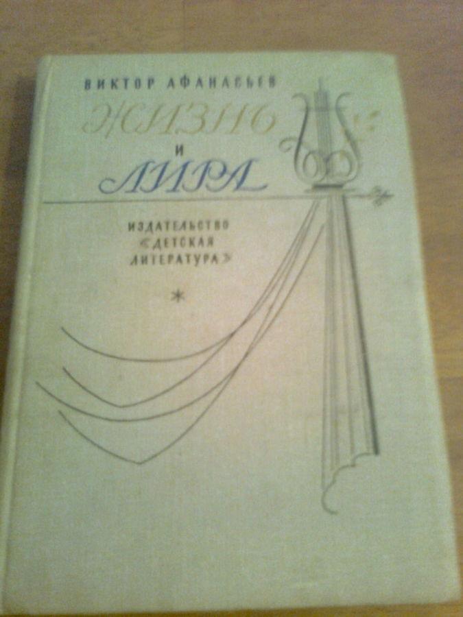 Фото - В.Афанасьев. Жизнь и Лира Худ.-док. книга о поэте И.Козлове,1977