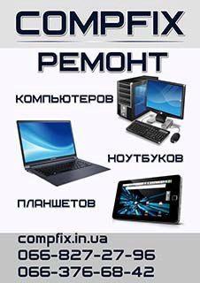 Ремонт компьютеров, ноутбуков, планшетов