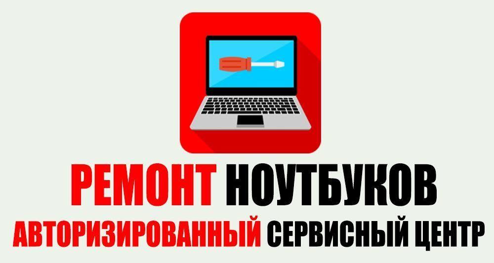 Профилактика (чистка) ноутбука в Ужгороде