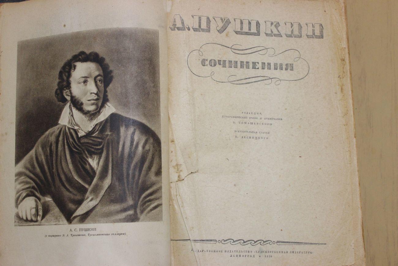 Фото 4 - Продам книгу А.С.Пушкин.1936 год издания .