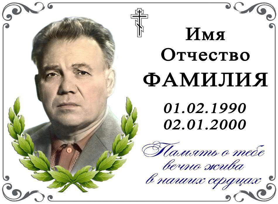 Фото - Таблички на крест ритуальные мемориальные (Изготовление за 1 час)