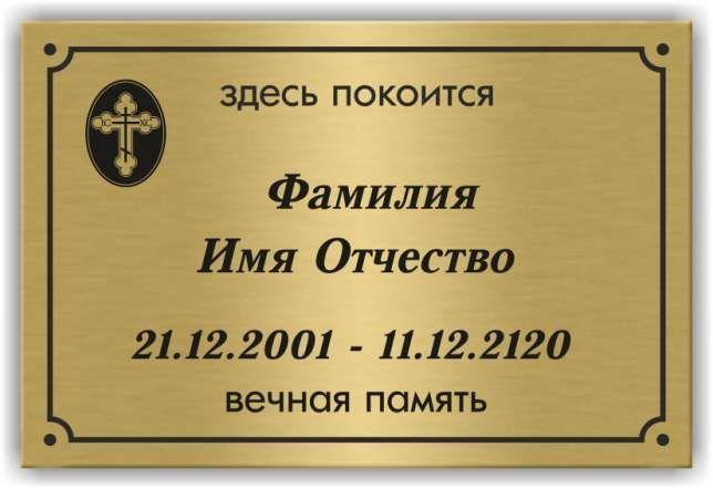 Фото 7 - Таблички на крест ритуальные мемориальные (Изготовление за 1 час)