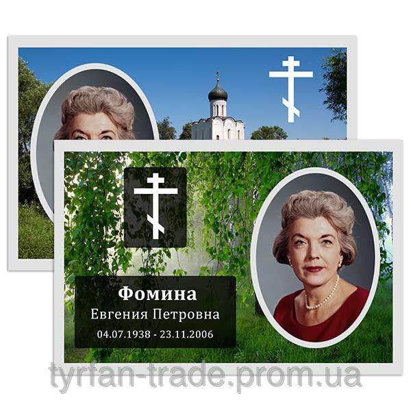 Фото 5 - Таблички на крест ритуальные мемориальные (Изготовление за 1 час)