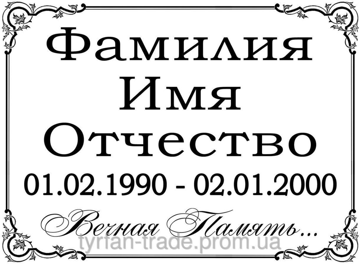 Фото 3 - Таблички на крест ритуальные мемориальные (Изготовление за 1 час)