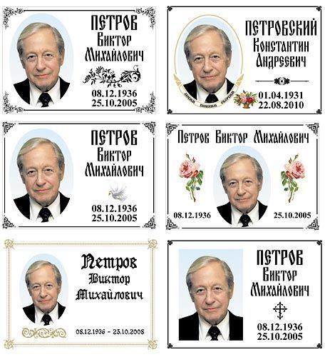 Фото 10 - Таблички на крест ритуальные мемориальные (Изготовление за 1 час)