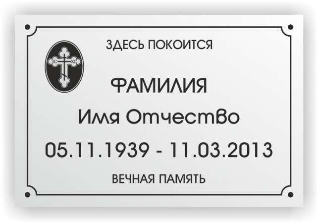 Фото 6 - Таблички на крест ритуальные мемориальные (Изготовление за 1 час)