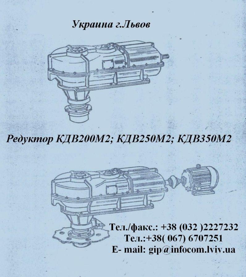Редуктор КДВ 200 М2, Редуктор КДВ 250 М2, Редуктор КДВ 350 М2