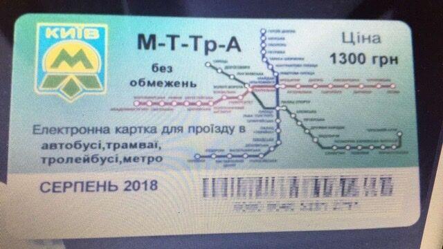 Проездной на все виды транспорта Киев январь 2020