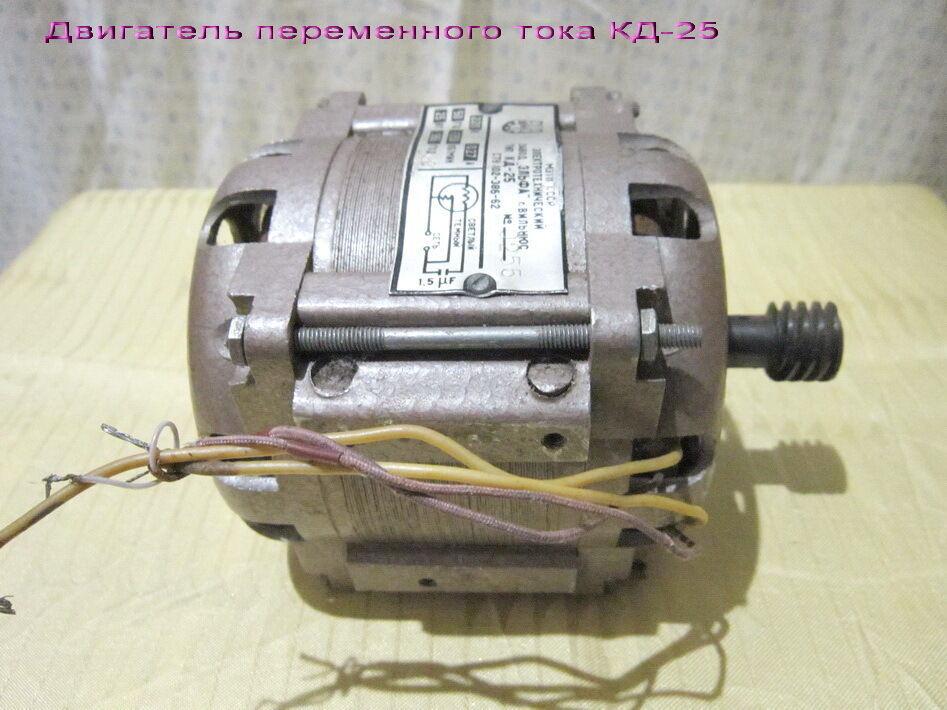 Электродвигатели переменного тока. ДМ-25. ДПН-1А