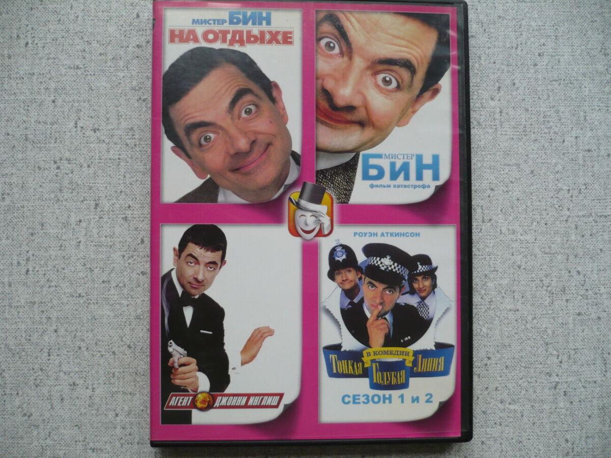 "DVD ""Мистер Бин"" Роуэн Аткинсон 4 фильма"