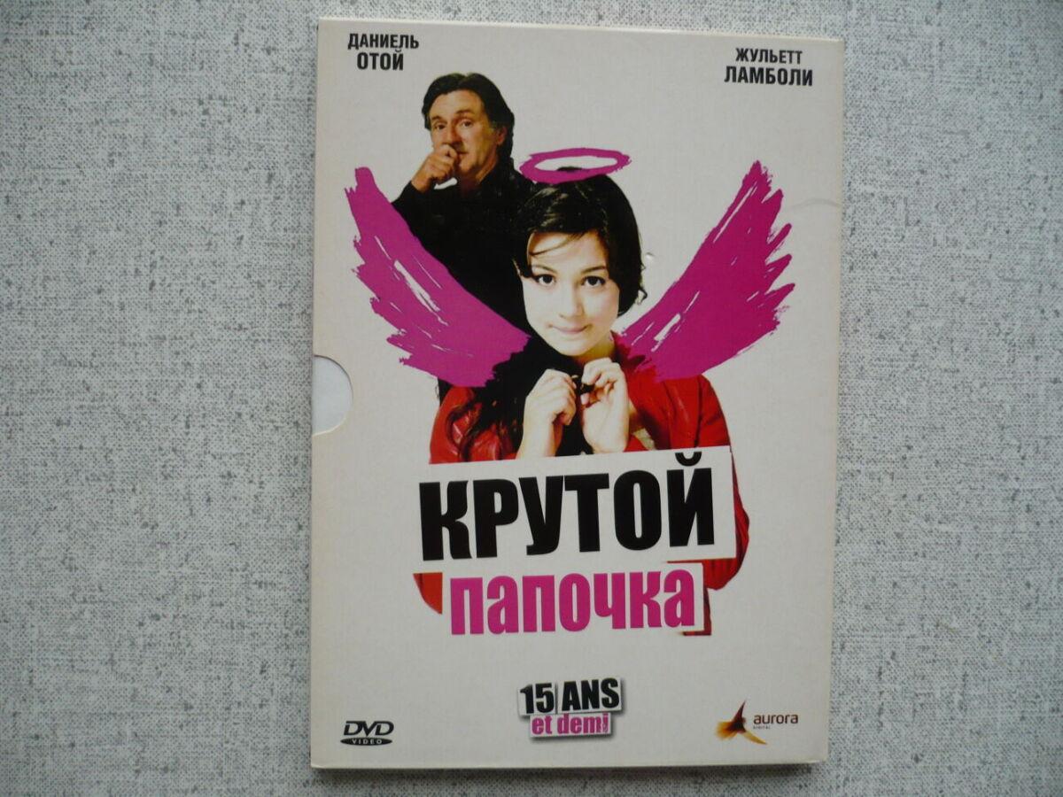"DVD ""Крутой папочка"""