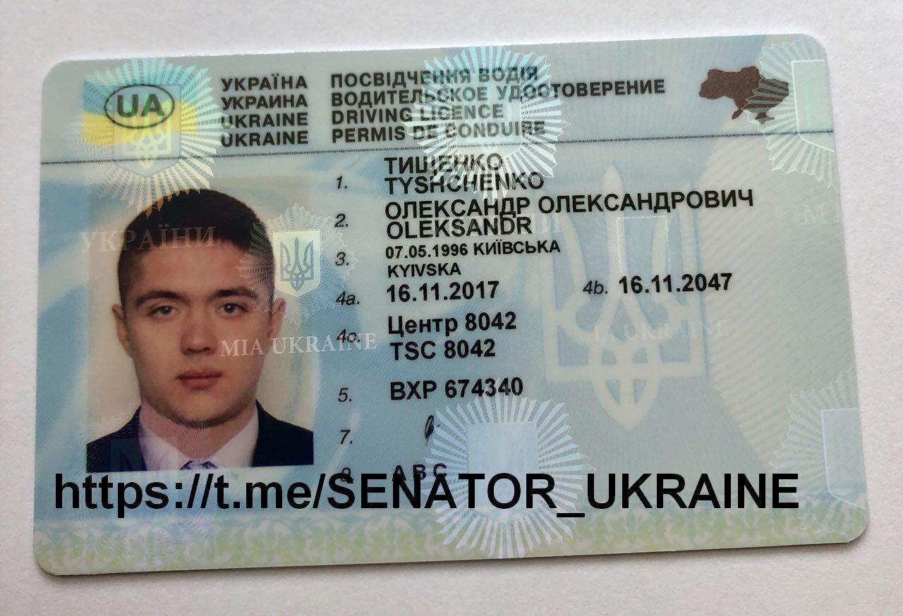 Изготовление удостоверений.Водительские права,тех.паспорт на авто.