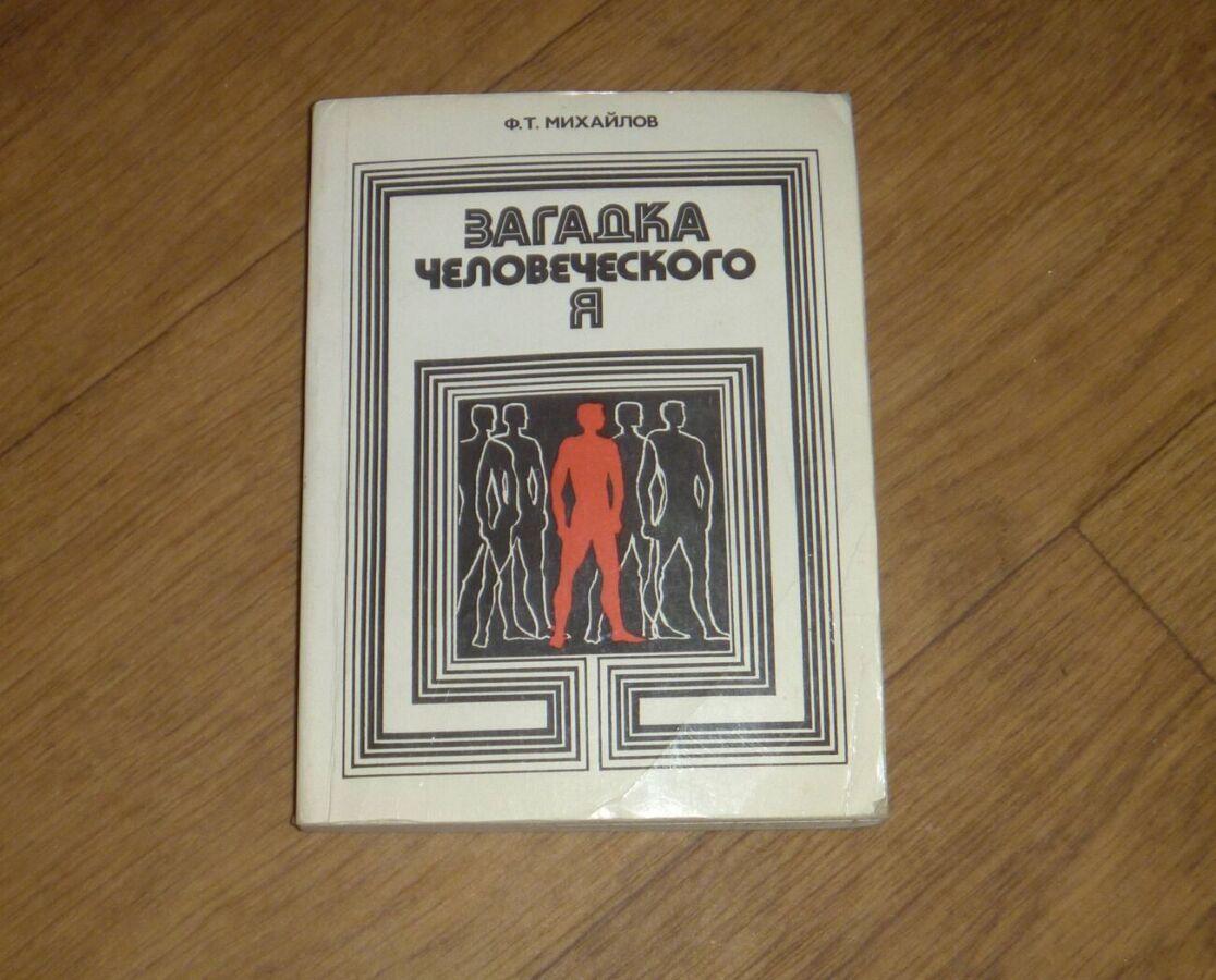 Загадка человеческого Я. Ф. Т. Михайлов. 1976