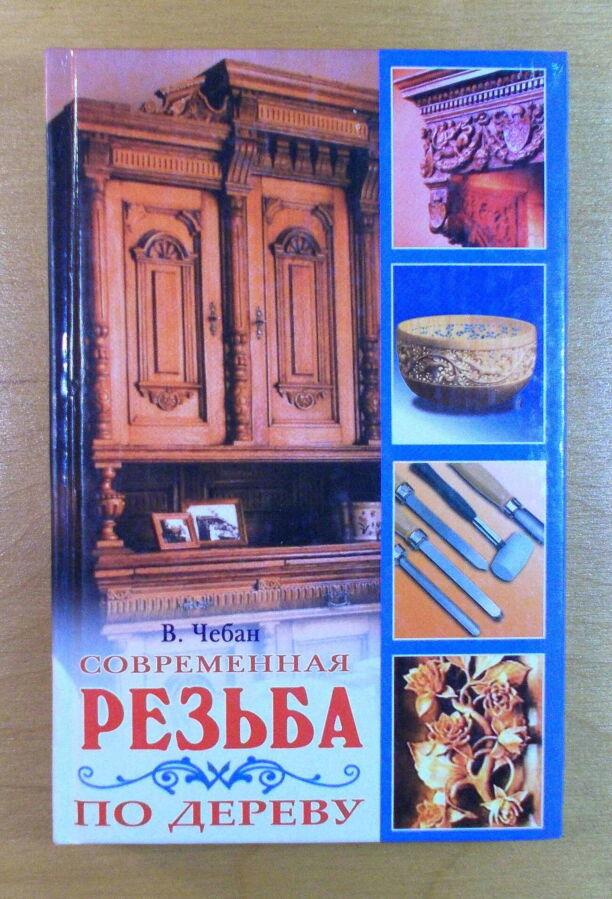 В. Чебан «Современная Резьба по Дереву».