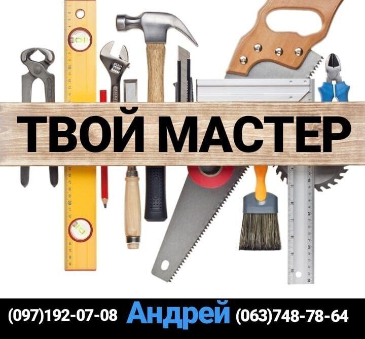 Косметический ремонт, домашний мастер, ремонт Киев