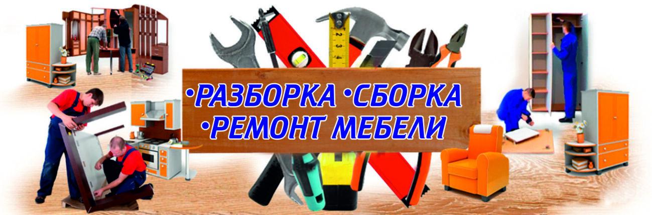 Сборка Разборка Ремонт МЕБЕЛИ +