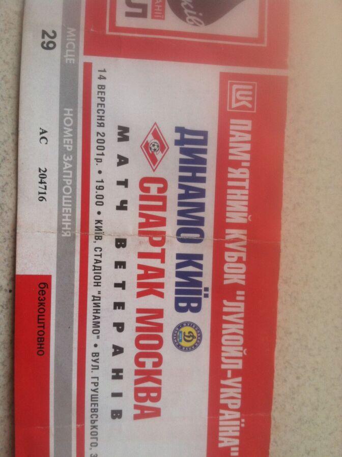 Продам футбольные билеты