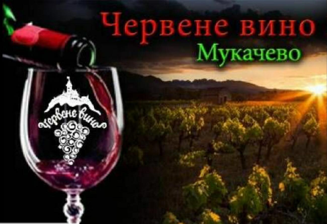 ВиноГрад з Мукачева