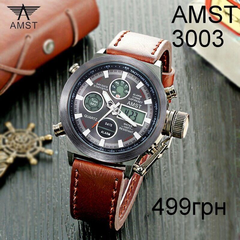 Мужские армейские водонепроницаемые часы AMST 3003, 3022 (ОРИГИНАЛ)