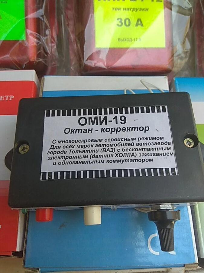 Октан-корректор ОМИ- 19 газ-бензин