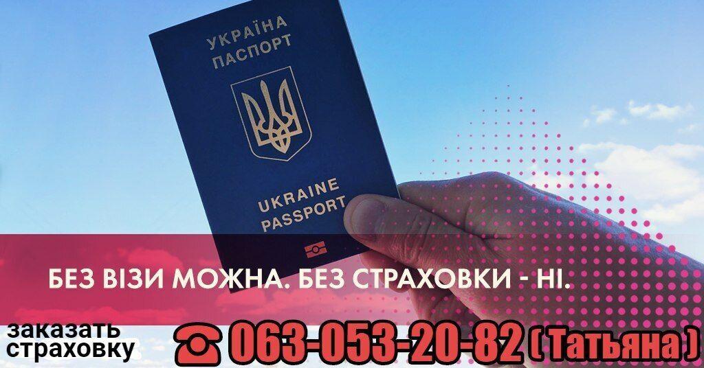 Страховка для выезда зарубеж для виз и по безвизу. Беленькое.Запорожье