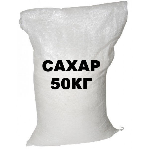 Сахар 50кг ОПТ