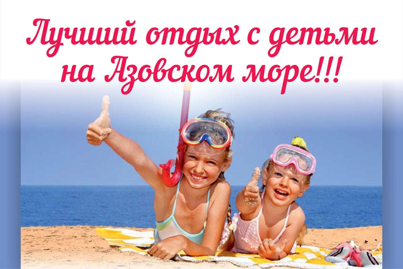 Азовское море. Отдых летом и в межсезонье.