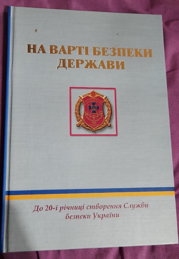 """Юбилейная книга """"На Варті Безпеки Держави"""""""