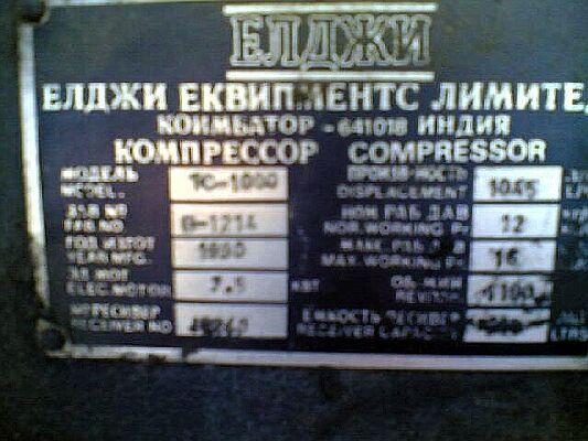 Установка компрессорная ТС-1000elgi