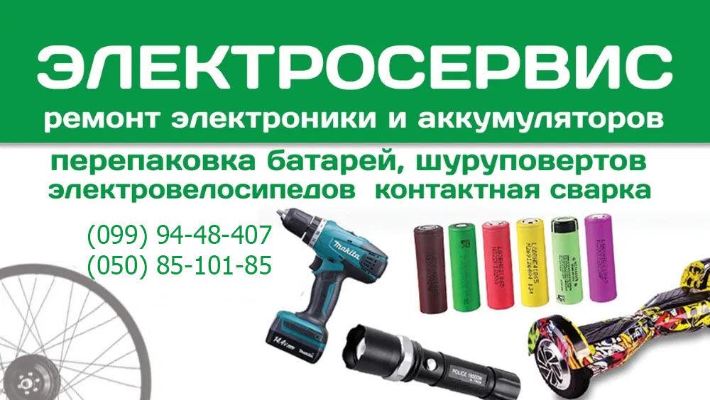 Ремонт гироскутер шуруповерты самокат 18650 аккумуляторы POWERBANK
