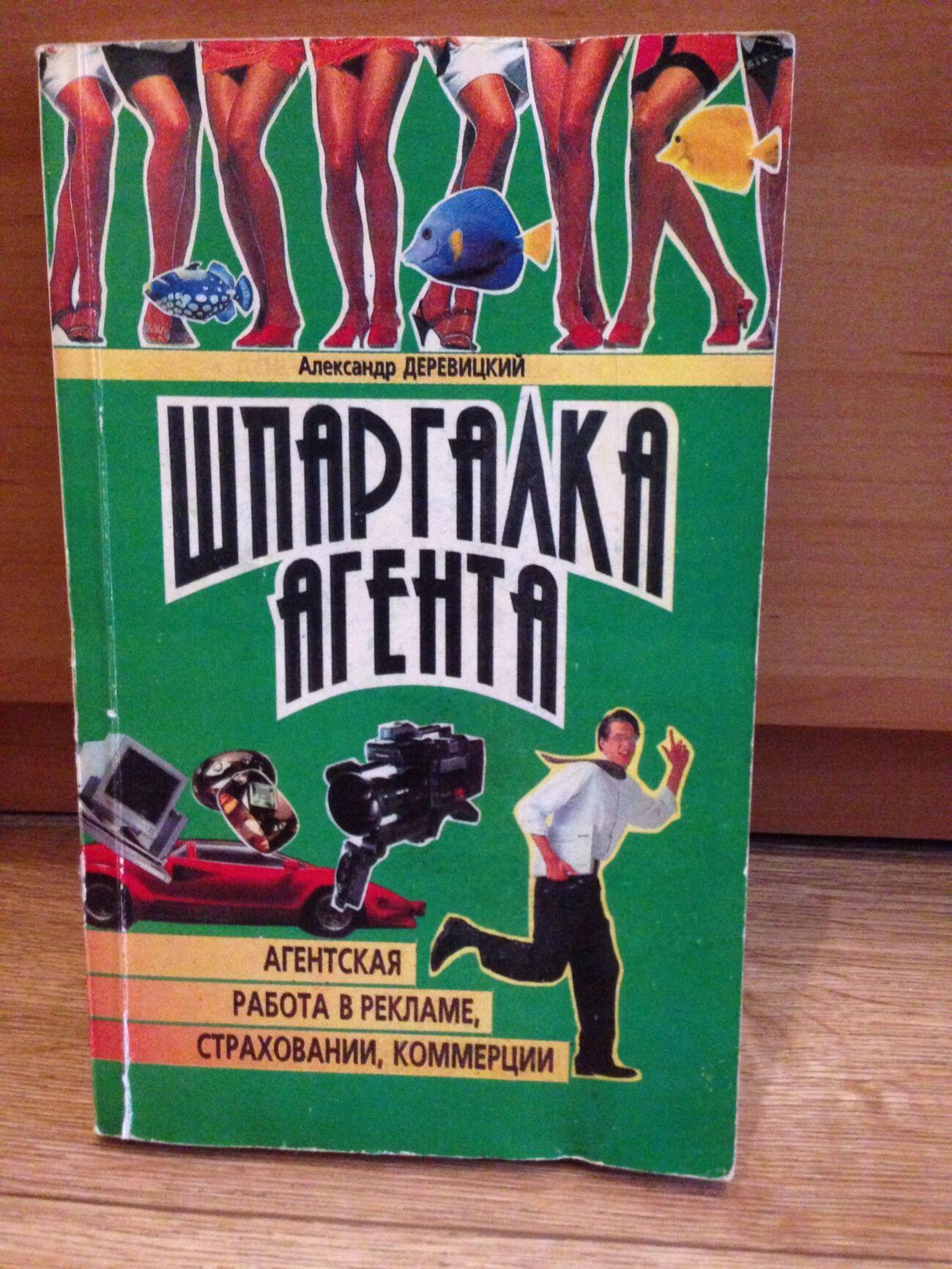 "Книга ""Шпаргалка агента"" а. Деревицкий"