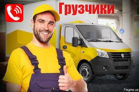 грузчики