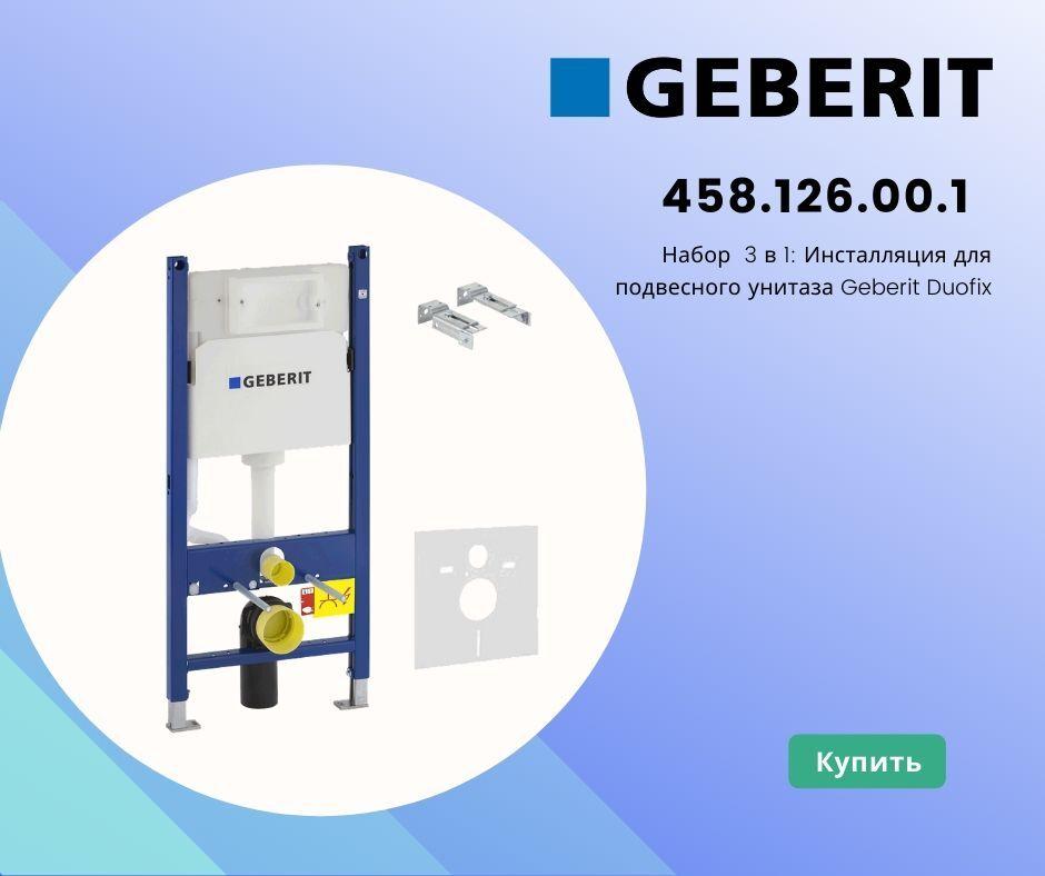458.126.00.1 Geberit Duofix Delta Инсталляция для унитаза 3в1 АКЦИЯ