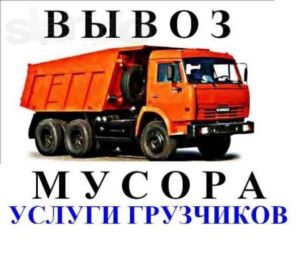 Вывоз строительного мусора, бытового мусора, старой мебели, вывоз окон