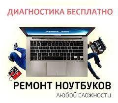 Ремонт ноутбуков любой сложности! БЕСПЛАТНАЯ ДОСТАВКА