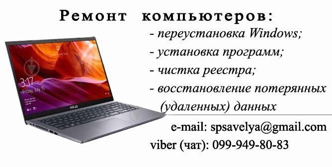 Переустановка Windows, установка программ