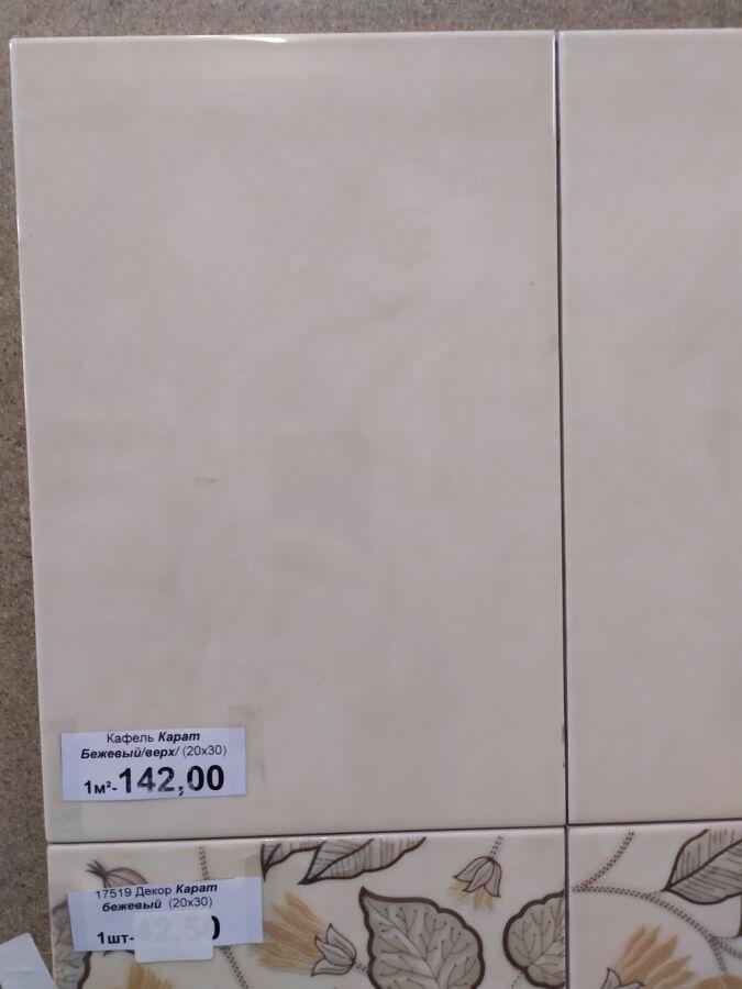 продам кафель на стену 20х30 бежевый мрамор
