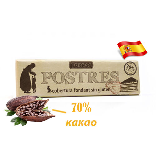 шоколад испанский torras 300 грамм 70% какао без глютена